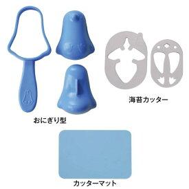 ベルメゾン ペンギンおにぎりBABY カラー ◇ 調理 料理 器具 ツール 道具 ◇