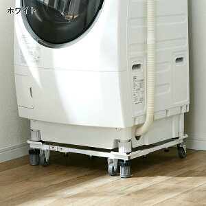 ベルメゾン 洗濯機置き台 カラー ホワイト ◆ホワイト◆ ◇ 家具 収納 ランドリー 洗面 脱衣 洗濯 乾燥 ドラム 式 機 ◇