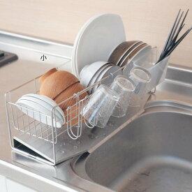 ベルメゾン ステンレス水切りかご[日本製] ◆小◆ ◇ 水切り カゴ ラック シンク 食器 水きり 奥行 収納 キッチン 皿 ◇