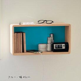"""ベルメゾン 角が丸い設置簡単壁掛けボックス""""WALL FREE"""" 「ブルー」◆45(幅(cm))◆ ◇ 家具 収納 ボックス ケース 壁 ボックス ボード 棚 壁面BELLE MAISON DAYS ◇"""
