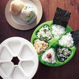 ベルメゾン6個のおにぎりが同時に作れるライスボールメーカー「」◇ キッチン 調理 用具 グッズ 用品 弁当 ランチ ツール 道具 ◇