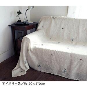 ベルメゾン フレンチリネン刺繍のマルチカバー 「アイボリー系」◆約190×190(サイズ(cm))◆ ◇ フリー クロス マルチ カバー 汚れ 防止 ソファ ソファー ベッド おしゃれ かわいい デザイン