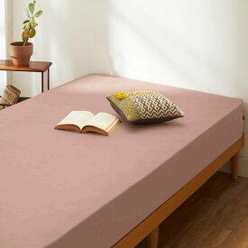 ベルメゾン 15色から選べる綿100%の日本製ボックスシーツ 「モーブシャドー」◆クイーン(サイズ)◆◇ 寝具 布団 ベッド カバー マット ボックス シーツ マットレス 一体型 パッド bed ファブリック◇
