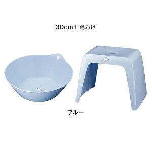 ベルメゾン 湯おけと浴槽のフチにかけられる風呂イスセット 「ブルー」◆25cm+湯おけ◆ ◇ 風呂 お風呂 バスルーム 風呂椅子 風呂イス バスチェア 浴室 ◇
