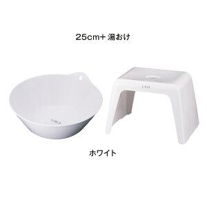 ベルメゾン 湯おけと浴槽のフチにかけられる風呂イスセット 「ホワイト」◆25cm+湯おけ◆ ◇ 風呂 お風呂 バスルーム 風呂椅子 風呂イス バスチェア 浴室 ◇