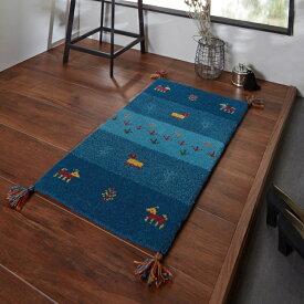 ベルメゾン 手織りギャッベ玄関マット 「ブルー系」◆約45×75(サイズ(cm))◆◇ マット エントランス 入口 おしゃれ デザイン◇