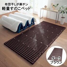ベルメゾン 軽量樹脂すのこベッド 「ダークブラウン」 ◇ 寝具 ベッド 本体 すのこ 通気 bed ◇