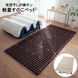 ベルメゾン 軽量樹脂すのこベッド 「ベージュ」 ◇ 寝具 ベッド 本体 すのこ 通気 bed ◇