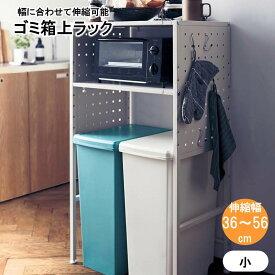 ゴミ箱上ラック ◆小◆ ◇ 家具 収納 キッチン 調理 家電 作業 食器 ツール ◇