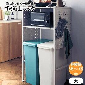 ベルメゾン ゴミ箱上ラック ◆大◆◇ 家具 収納 キッチン 調理 家電 作業 食器 ツール◇