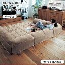ベルメゾン ダブルコーナークッションセット[日本製] 「 ベージュ 」 ◆大/4◆ ◇ おうち時間 家具 収納 ロー ソフ…