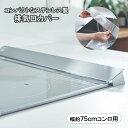 ベルメゾン コンパクトな排気口カバー[日本製] ◆幅約75cmコンロ用◆ ◇BELLE MAISON DAYS キッチン 調理 用具 グッ…