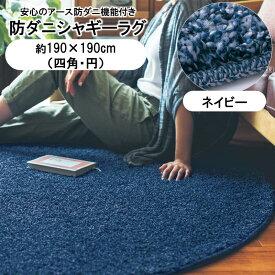 防ダニウォッシャブルシャギーラグ[日本製] 「ネイビー」 ◆約190×190(四角) 約190×190(円)◆ ◇ ラグ カーペット 敷物 リビング おしゃれ かわいい デザイン マット ◇