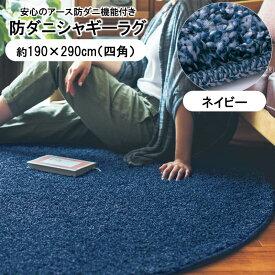 【BELLE MAISON】ベルメゾン 防ダニウォッシャブルシャギーラグ[日本製] 「ネイビー」 ◆約190×290(四角)◆ ◇ ラグ カーペット 敷物 リビング おしゃれ かわいい デザイン マット あったかグッズ◇