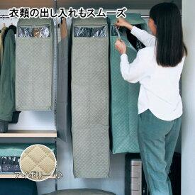 ベルメゾン 消臭・抗菌機能が続くまとめて衣類カバー 「アイボリー」◆小◆◇ 家具 収納 衣類 チェスト タンス 圧縮 袋 整理 衣 替え 服BELLE MAISON DAYS ◇