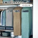 ベルメゾン 消臭・抗菌機能が続くまとめて衣類カバー 「ベージュ」◆小◆◇ 家具 収納 衣類 チェスト タンス 圧縮 袋 …