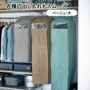 ベルメゾン 消臭・抗菌機能が続くまとめて衣類カバー 「ベージュ」◆大◆◇ 家具 収納 衣類 チェスト タンス 圧縮 袋 …