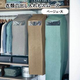 ベルメゾン 消臭・抗菌機能が続くまとめて衣類カバー 「ベージュ」◆大◆ ◇ 家具 収納 衣類 チェスト タンス 圧縮 袋 整理 衣 替え 服BELLE MAISON DAYS ◇