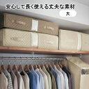 ベルメゾン 防ダニ・抗菌・防カビ機能が続くクローゼットぴったり布団収納袋 「アイボリー」 ◆大◆ ◇ 家具 収納 ク…