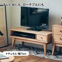 ベルメゾン 端材を集めて作ったアルダー材のテレビラック 「ナチュラル」◆75(幅(cm))◆◇ 家具 収納 リビング テレビ…