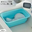 ベルメゾン 折りたためるシリコーンゴム製スリム洗い桶 「ブルー」◇ キッチン 調理 用具 グッズ 用品 シンク 水回り 水まわり 流し 収納 洗い桶 洗いもの 洗い物 ◇