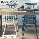 座り心地にこだわったカラフルなウィンザーチェア 「チャコールグレー」◇ 家具 収納 椅子 チェア いす ダイニング 人 掛け BELLE MAISON DAYS ◇