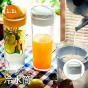 ベルメゾン お湯出しもできる冷水筒1.1リットル[日本製] 「グレー」◇ キッチン 調理 用具 グッズ 用品 ドリンク …