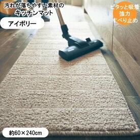 ベルメゾン 汚れが落ちやすい糸を使ったずれない床ピタキッチンマット[日本製] 「アイボリー系」◆約60×240(サイズ(cm))◆◇ キッチン 台所 用品 キッチン マット おしゃれ BELLE MAISON DAYS ◇