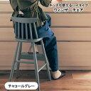 ベルメゾン キッズも使えるハイタイプのウィンザーチェア 「チャコールグレー」◇ 家具 収納 椅子 チェア いす ダイニ…