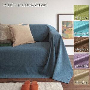 ベルメゾン 9色から選べるシェニール織風起毛のマルチカバー 「ブラウン」 ◆ 約190×250 ◆ ◇ フリー クロス マルチ カバー 汚れ 防止 ソファ ソファー ベッド おしゃれ かわいい デザイン ◇