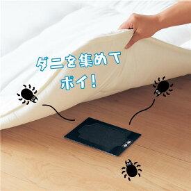 ベルメゾン ダニ捕りシート「 ダニトリーゼ(R) 」 ◆ 10枚 ◆ ◇ ダニ 害虫 ◇