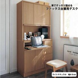 ベルメゾン 扉ですっきり隠せるファックス台兼用デスク 「 ライトナチュラル 」 ◆ 60 ◆ ◇ 家具 収納 リビング 壁 本棚 リビング 書斎 突っ張り ◇