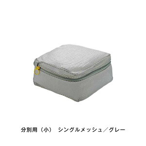 ベルメゾン 洗濯ネット 「グレー」 ◆ 分別用(小)・シングルメッシュ ◆ ◇ ベルメゾン 洗濯ネット ランドリー ◇