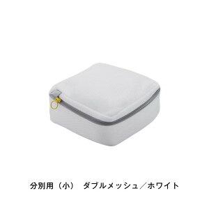 ベルメゾン 洗濯ネット 「ホワイト」 ◆ 分別用(小)・ダブルメッシュ ◆ ◇ ベルメゾン 洗濯ネット ランドリー ◇