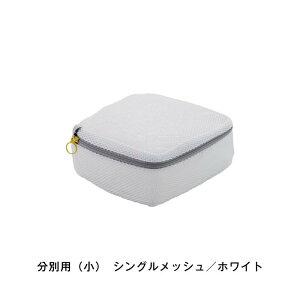 ベルメゾン 洗濯ネット 「ホワイト」 ◆ 分別用(小)・シングルメッシュ ◆ ◇ ベルメゾン 洗濯ネット ランドリー ◇