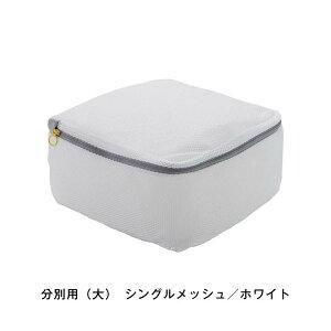 ベルメゾン 洗濯ネット 「ホワイト」 ◆ 分別用(大)・シングルメッシュ ◆ ◇ ベルメゾン 洗濯ネット ランドリー ◇
