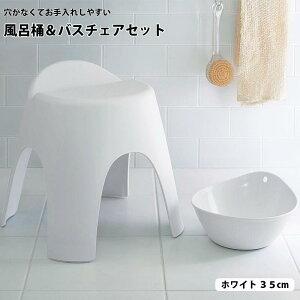 ベルメゾン 穴がなくてお手入れしやすい風呂桶&バスチェアセット 「 ホワイト 」 ◆ 35cm ◆ ◇ バス 風呂 バスルーム 風呂椅子 風呂イス バスチェア ◇