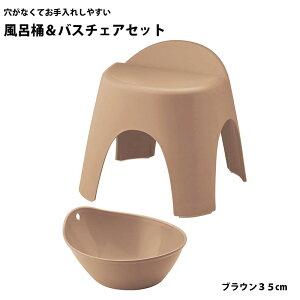 ベルメゾン 穴がなくてお手入れしやすい風呂桶&バスチェアセット 「 ブラウン 」 ◆ 35cm ◆ ◇ バス 風呂 バスルーム 風呂椅子 風呂イス バスチェア ◇