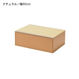 ベルメゾン 樹脂畳ユニットボックス(ロータイプ) 「ナチュラル」 ◆ 90 ◆ ◇ ベルメゾン 家具 収納 ボックス ケース 小物 ◇