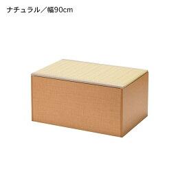 ベルメゾン 樹脂畳ユニットボックス(ハイタイプ) 「ナチュラル」 ◆ 90 ◆ ◇ ベルメゾン 家具 収納 ボックス ケース 小物 ◇