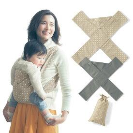 【ベルメゾン】 日本製 軽量 シンプル クロス抱っこひも (首すわり後対応・収納袋付き) ◆ M L ◆◇ 抱っこひも 抱っこ かぶり ◇