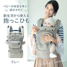 【ベルメゾン】パパにも似合う ベビーの体型を考えて設計された新生児から使える抱っこひも 「グレー」 ◇ 抱っこ紐 だっこひも ベビー 新生児 縦抱き 縦抱っこ 縦 ママ パパ マミィラク ◇