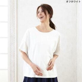 【ベルメゾン】 授乳対応 ドロップショルダー 半袖 ビッグ Tシャツ 「オフホワイト」◆ M L ◆◇ 妊娠 産後 授乳 ママ 授乳服 トップス 授乳 服 妊婦 ◇