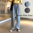 ハイウエスト デニム ワイドパンツ レディース 韓国服 ゆったり デニムパンツ 脚長効果 かわいい 可愛い 大人 ジーンズ 韓国ファッション オルチャン カジュアル ワイドパンツ ジーンズ ハイウエス