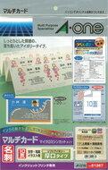 エーワン マルチカード インクジェットプリンタ専用紙 A4判 10面 名刺サイズ 51267