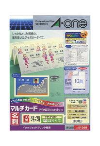 エーワン マルチカード インクジェットプリンタ専用紙 A4判 10面 名刺サイズ 51268 【取り寄せ商品:出荷まで4-5日】
