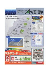 エーワン マルチカード 各種プリンタ兼用紙 A4判 10面 名刺サイズ 51276