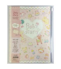 <メール便のみ送料無料>Babyダイアリー B5サイズ DI-11329(DI11329) ピンク 半透明ビニールカバータイプ (たけいみき育児ダイアリー) 育児日記/クローズピン ClothesPin/ベビーダイアリー