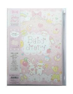 <メール便のみ送料無料>Babyダイアリー B5サイズ DI-15033(DI15033) ◎ピンク 半透明ビニールカバー◎ (たけいみき育児ダイアリー) 育児日記/クローズピン ClothesPin/ベビーダイ