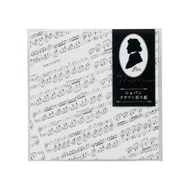 ナカノ ショパン クラフト折り紙 楽譜柄【OG42C】15×15cm 3色×各10枚 おりがみ/おり紙